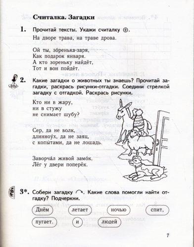 Иллюстрация 1 из 14 для Литературное чтение. 2 класс. Рабочая тетрадь №2 для учащихся общеобразовательных учреждений ФГОС - Любовь Ефросинина   Лабиринт - книги. Источник: Лабиринт
