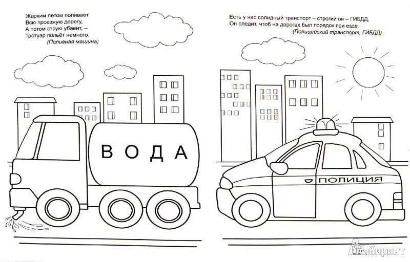 Иллюстрация 1 из 26 для Машины в городе - Юлия Бортновская-Медокс | Лабиринт - книги. Источник: Лабиринт