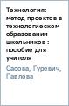 Технология: метод проектов в  ...