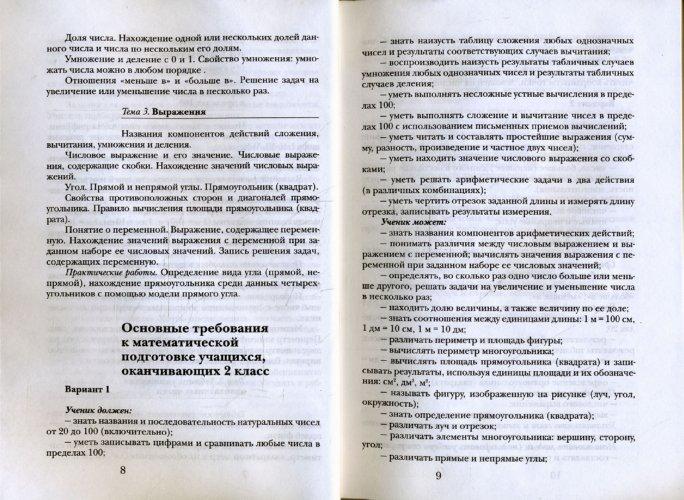 Иллюстрация 1 из 6 для Математика: 2 класс: Методика обучения - Рудницкая, Юдачева | Лабиринт - книги. Источник: Лабиринт
