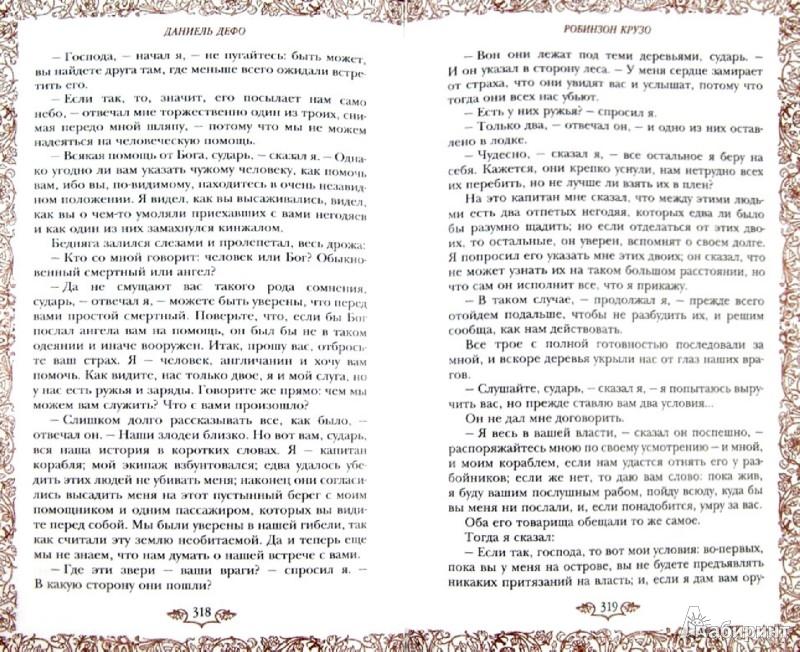 Иллюстрация 1 из 4 для Робинзон Крузо. Дальнейшие приключения Робинзона Крузо - Даниель Дефо | Лабиринт - книги. Источник: Лабиринт