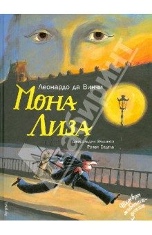 Эльшнер Джеральдин Мона Лиза