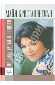 Майя Кристалинская. Песни, друзья и недругиДеятели культуры и искусства<br>Майя Кристалинская - легенда советской эстрады. Ее песни продолжают звучать, хотя певицы не стало в 1985 году, выходят ее диски, посвященные ей фильмы и передачи. Однако даже поклонники Кристалинской немногое знают о ней - она была скромна и никогда не афишировала подробностей своей личной жизни.<br>Историю Майи Кристалинской, ее жизни, нелегкой и во многом трагичной, совсем не похожей на жизнь звезды, рассказывает писатель и журналист, знаток ретроэстрады Анисим Гиммерверт. Его предыдущая книга, посвященная Оскару Строку и выпущенная в свет ДЕКОМом, была тепло встречена читателями и неоднократно переиздавалась.<br>
