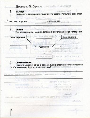 Иллюстрация 1 из 13 для Литературное чтение: 3 класс: Рабочая тетрадь № 2 для учащихся общеобразовательных учреждений - Любовь Ефросинина | Лабиринт - книги. Источник: Лабиринт