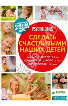 Сделать счастливыми наших детей. Дошкольники 3-6 лет. Начальная школа 6-10 лет. Подростки. 11-16 лет