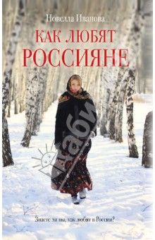 Как любят россияне