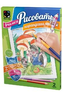 Учимся рисовать карандашами. Набор №2 (347011)Создаем и раскрашиваем картину<br>Рисование - одно из самых любимых и полезных  детских развлечений, ведь оно развивает воображение и раскрывает творческий потенциал ребенка, тренирует мелкую моторику пальцев рук и подготавливает малыша к освоению письма, совершенствует зрительное восприятие, сенсомоторную координацию и просто дарит хорошее настроение!<br>С набором для творчества Учимся рисовать карандашами ваш ребенок обязательно полюбит рисовать!<br>Получить в подарок что-то особенное очень приятно. Набор включает упаковку уникальных двухсторонних карандашей: всего 6 штук, но при этом большая палитра оттенков в 12 цветов. Это непременно привлечет внимание ребенка, сделает творческий процесс еще более интересным. Иллюстрации на выбор, веселые сюжеты раскрашивания создают положительный настрой и надолго привлекут внимание маленького художника, а рельефная рамочка, клей и блестки красиво оформят получившийся шедевр.<br>В дополнение к основному комплекту в наборе с инструкцией вы найдете мини-урок по рисованию одного из героев иллюстраций, который поможет вашему ребенку реализовать собственные творческие идеи.<br>В наборе: <br>- комплект цветных карандашей<br>- два рисунка-шаблона с рельефной рамкой<br>- клей<br>- блестки для декора<br>- инструкция <br>Рекомендовано детям старше 5-ти лет. <br>Состав: дерево, картон, бумага, клей, пластмасса.<br>Сделано в России.<br>