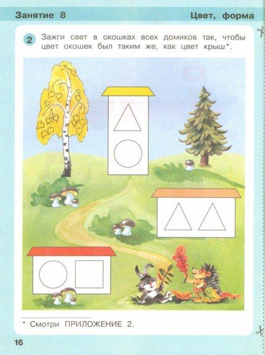 Предлагая эту книгу ребёнку, вы приглашаете его поиграть, а игра – дело добровольное.