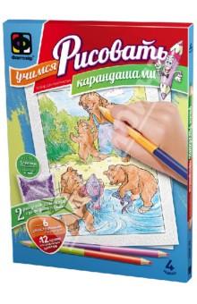 Учимся рисовать карандашами. Набор №4 (347013)