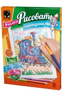 Учимся рисовать карандашами. Набор №8 (347017)