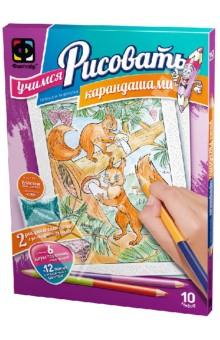 Учимся рисовать карандашами. Набор №10 (347019)