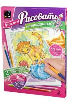 Учимся рисовать карандашами. Набор №2 (347021)