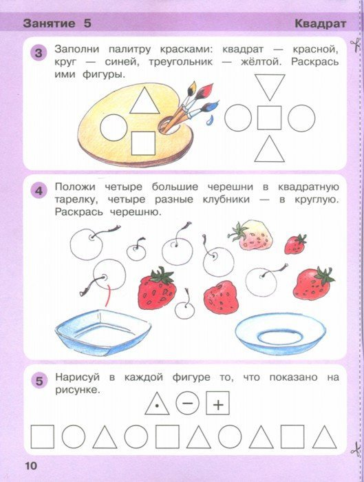 Иллюстрация 1 из 24 для Игралочка. Математика для детей 4-5 лет. Часть 2. ФГОС ДО - Петерсон, Кочемасова | Лабиринт - книги. Источник: Лабиринт