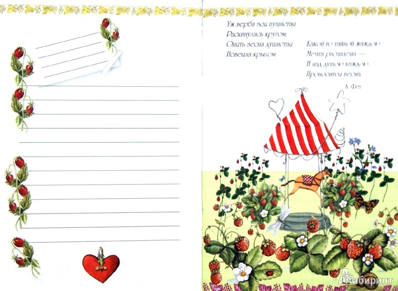 Иллюстрация 1 из 17 для Блокнот. Фантазии А6 | Лабиринт - канцтовы. Источник: Лабиринт
