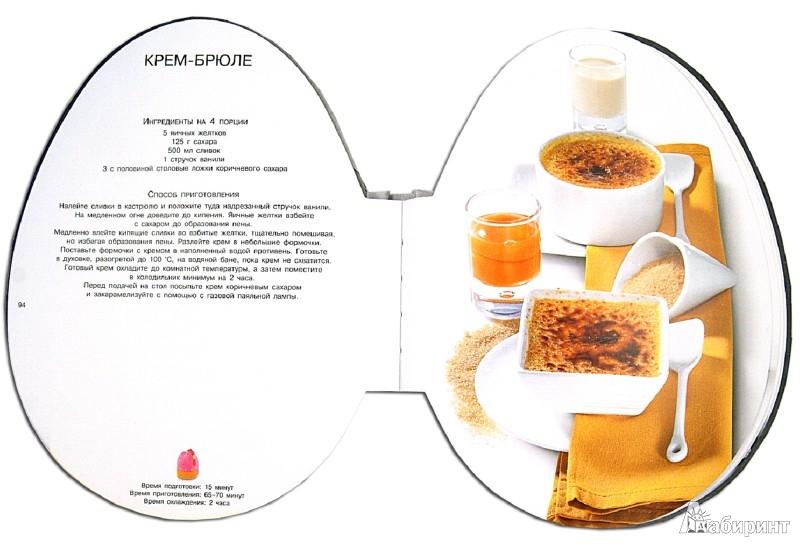 Иллюстрация 1 из 8 для Яйца. 50 простых рецептов - Мария Вилла | Лабиринт - книги. Источник: Лабиринт