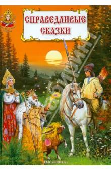 Справедливые сказкиСборники сказок<br>Сборник всеми любимых русских народных сказок с красочными иллюстрациями.<br>
