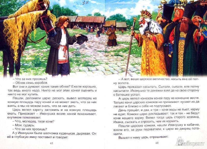 Иллюстрация 1 из 10 для Справедливые сказки | Лабиринт - книги. Источник: Лабиринт