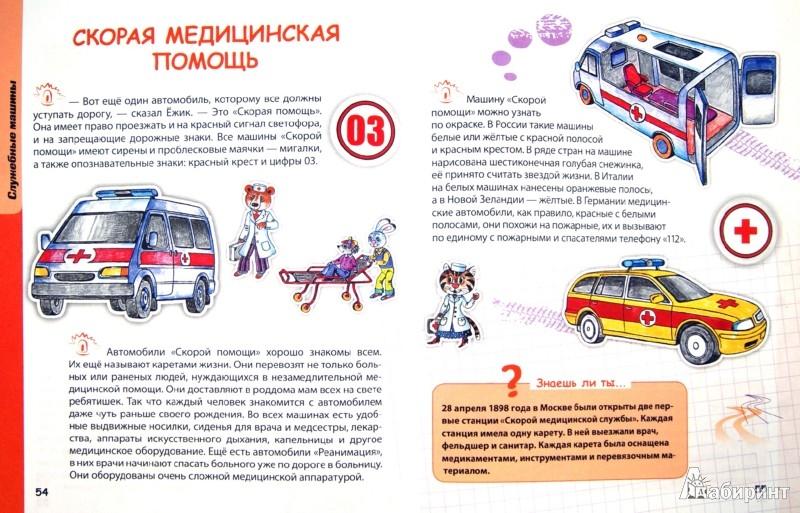 Иллюстрация 1 из 28 для Автомобили - Нагаев, Бакурский | Лабиринт - книги. Источник: Лабиринт