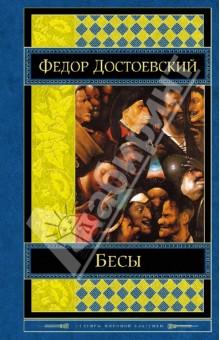 БесыКлассическая отечественная проза<br>Бесы (1872) - безусловно роман-предостережение и роман-пророчество, в котором великий писатель и мыслитель указывает на грядущие социальные катастрофы. История подтвердила правоту писателя, и неоднократно. Кровавая русская революция, деспотические режимы Гитлера и Сталина - страшные и точные подтверждения идеи о том, что ждет общество, в котором партийная мораль замещает человеческую.<br>Но, взяв эпиграфом к роману евангельский текст, Достоевский предлагает и метафизическую трактовку описываемых событий. Не только и не столько о неправильном общественном устройстве идет речь в романе - душе человека грозит разложение и гибель, души в первую очередь должны исцелиться. Ибо любые теории о переустройстве мира могут привести к духовной слепоте и безумию, если утрачивается способность различения добра и зла.<br>