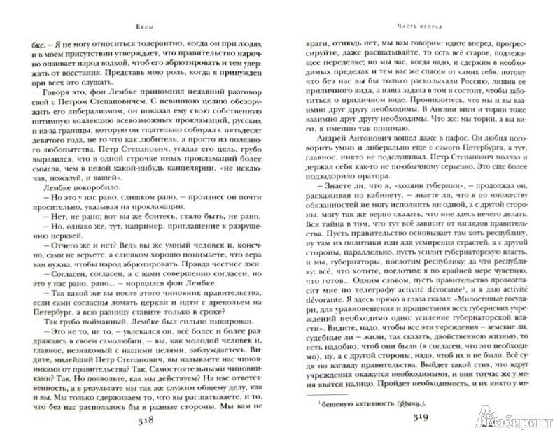 Иллюстрация 1 из 38 для Бесы - Федор Достоевский | Лабиринт - книги. Источник: Лабиринт