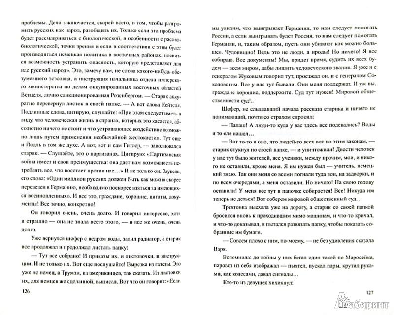 Иллюстрация 1 из 5 для Просто Саша - Сергей Баруздин | Лабиринт - книги. Источник: Лабиринт