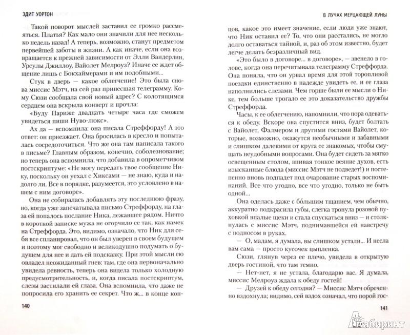 Иллюстрация 1 из 23 для В лучах мерцающей луны - Эдит Уортон | Лабиринт - книги. Источник: Лабиринт