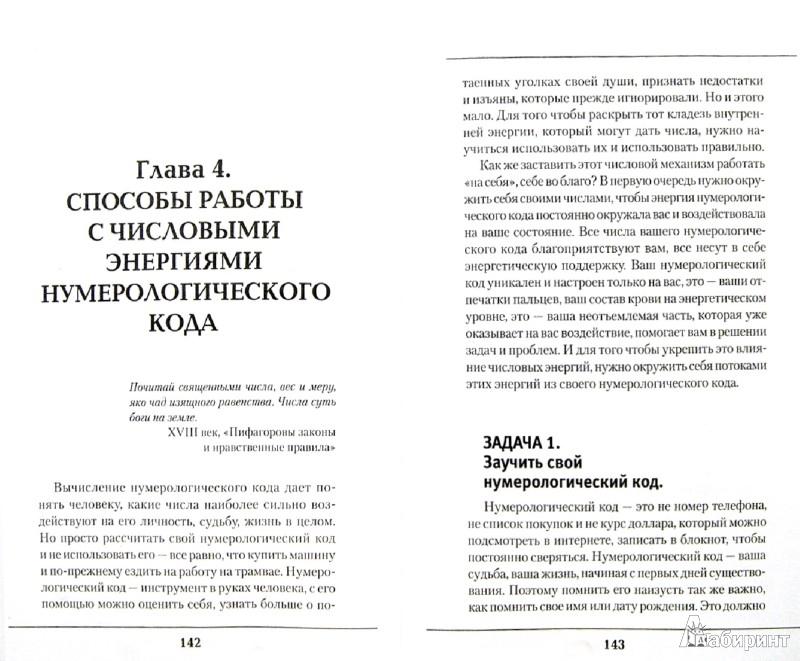 Английский язык 6 класс тер-минасова читать