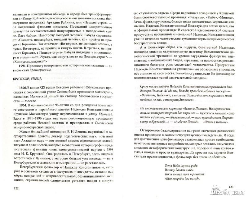 Иллюстрация 1 из 8 для Городские имена вчера и сегодня. Судьбы петербургской топонимики в городском фольклоре - Наум Синдаловский   Лабиринт - книги. Источник: Лабиринт