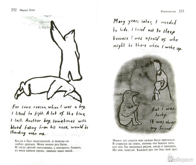 Иллюстрация 1 из 6 для Книжный вор - Маркус Зусак | Лабиринт - книги. Источник: Лабиринт