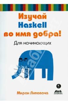Изучай Haskell во имя добра!Программирование<br>На взгляд автора, сущность программирования заключается в решении проблем. Программист всегда думает о проблеме и возможных решениях-либо пишет код для выражения этих решений.<br>Язык Haskell имеет множество впечатляющих возможностей, но главное его свойство в том, что меняется не только способ написания кода, но и сам способ размышления о проблемах и возможных решениях. Этим Haskell действительно отличается от большинства языков программирования. С его помощью мир можно представить и описать нестандартным образом. И поскольку Haskell предлагает совершенно новые способы размышления о проблемах, изучение этого языка может изменить и стиль программирования на всех прочих.<br>Ещё одно необычное свойство Haskell состоит в том, что в этом языке придаётся особое значение рассуждениям о типах данных. Как следствие, вы помещаете больше внимания и меньше кода в ваши программы.<br>Вне зависимости от того, в каком направлении вы намерены двигаться, путешествуя в мире программирования, небольшой заход в страну Haskell себя оправдает. Л если вы решите там остаться, то наверняка найдёте чем заняться и чему поучиться!<br>Эта книга поможет многим читателям найти свой путь к Haskell.<br>