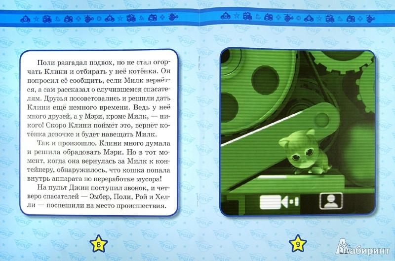 Иллюстрация 1 из 19 для Новый друг. Робокар Поли и его друзья. Мультколлекция | Лабиринт - книги. Источник: Лабиринт