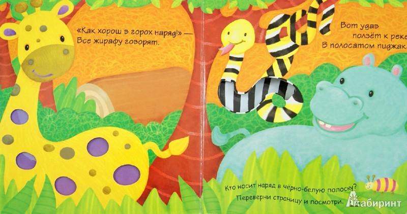 Иллюстрация 1 из 6 для Играю и учусь. Полосатые джунгли   Лабиринт - книги. Источник: Лабиринт