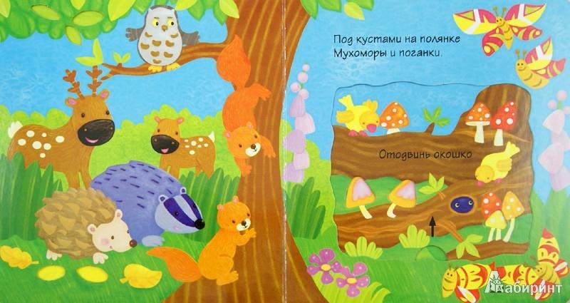 Иллюстрация 1 из 6 для Играю и учусь. Удивительный лес | Лабиринт - книги. Источник: Лабиринт