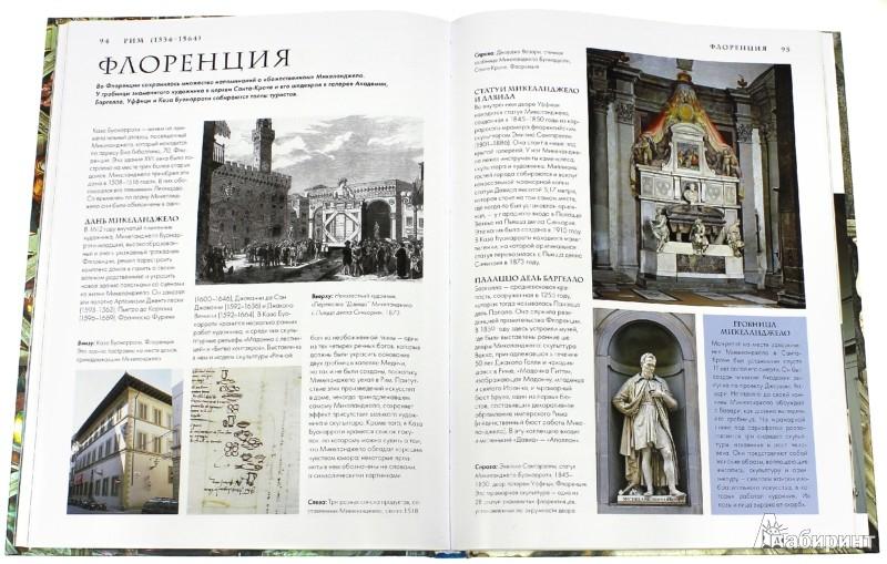 Иллюстрация 1 из 24 для Микеланджело. Жизнь и творчество в 500 картинах - Павлова, Ормистон | Лабиринт - книги. Источник: Лабиринт
