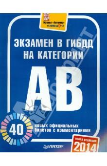билеты пдд на категорию а - фото 6