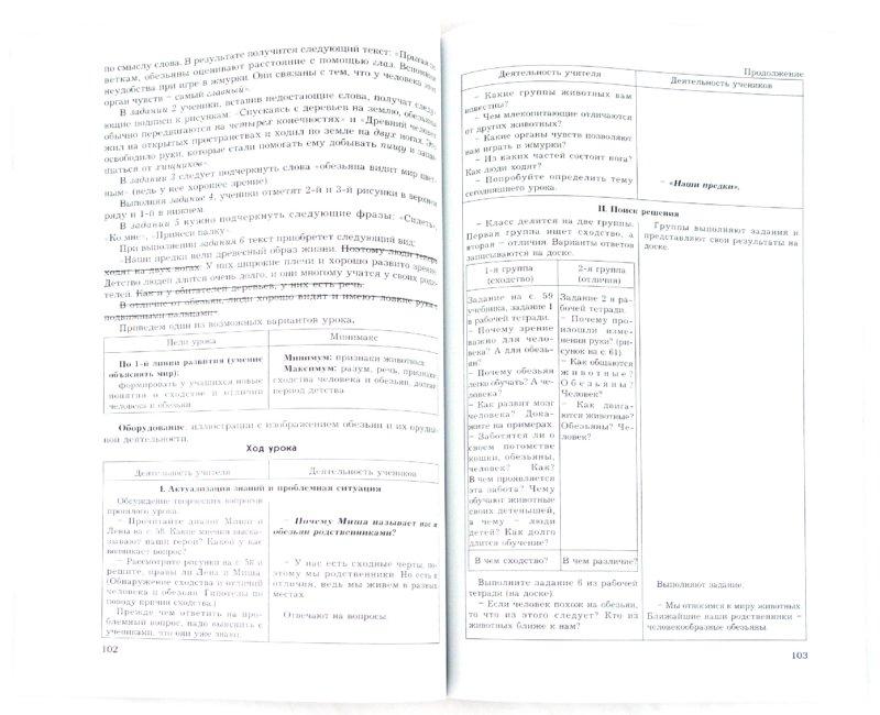 Иллюстрация 1 из 12 для Окружающий мир. 4 класс.  В 2 частях. Часть 1. Методические рекомендации для учителя - Родыгина, Вахрушев, Раутиан | Лабиринт - книги. Источник: Лабиринт