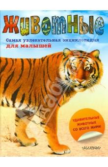 Животные. Самая увлекательная энциклопедия для малышей АСТ