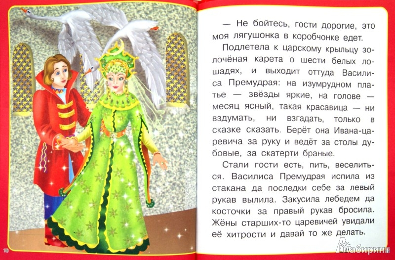 Иллюстрация 1 из 8 для Царевна-лягушка   Лабиринт - книги. Источник: Лабиринт