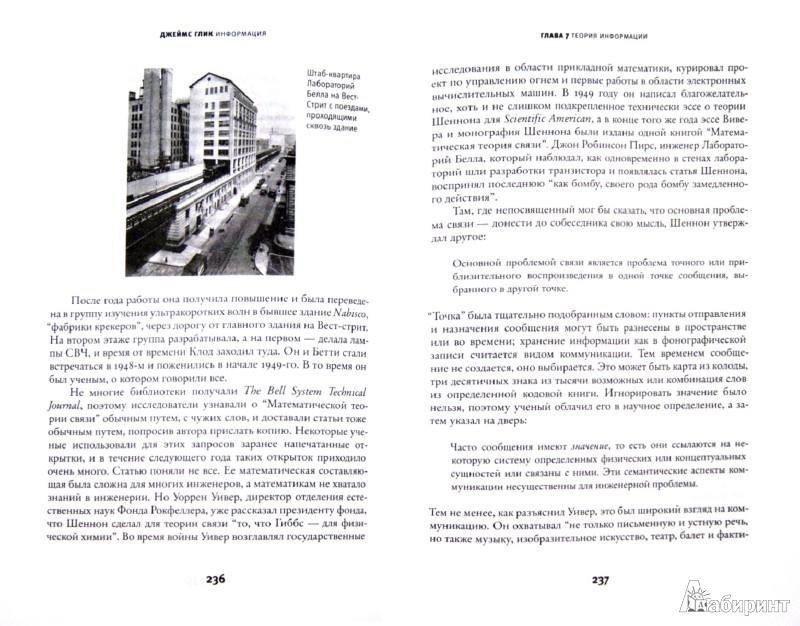 Иллюстрация 1 из 18 для Информация. История. Теория. Поток - Джеймс Глик | Лабиринт - книги. Источник: Лабиринт