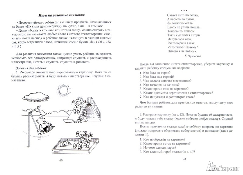 Иллюстрация 1 из 14 для Скоро в школу. Рекомендации родителя по выбору школы и решению проблем адаптации - Татьяна Модестова | Лабиринт - книги. Источник: Лабиринт