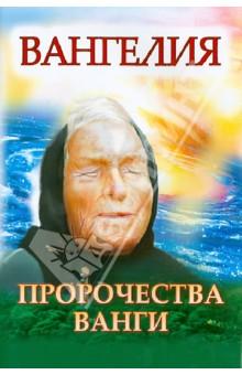 Ванга. Плата за дарМагия и колдовство<br>Сегодня очень много говорят о Ванге, вспоминая ее предсказания, касающиеся 2008 года и начала третьей мировой войны. Существует огромное количество оценок способностей этой болгарской ясновидящей. Попытаемся разобраться, где же правда, а где домыслы и какое наследие оставила после себя эта необыкновенная женщина.<br>
