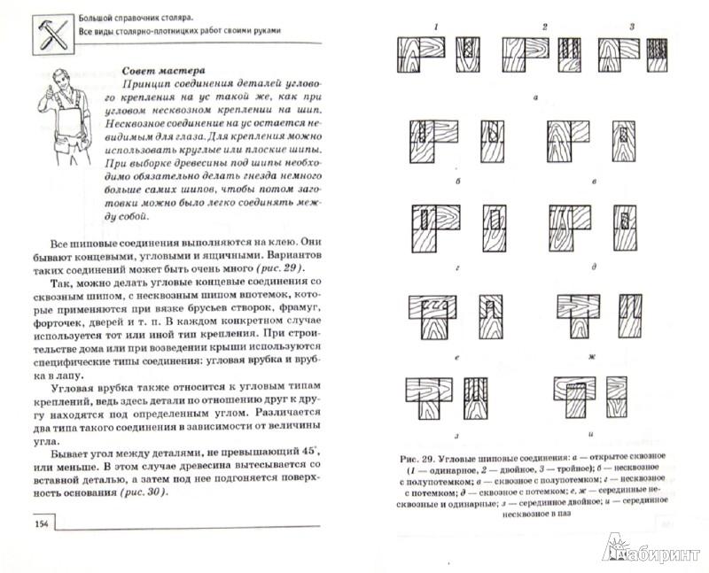 Большой справочник столяра. все виды работ