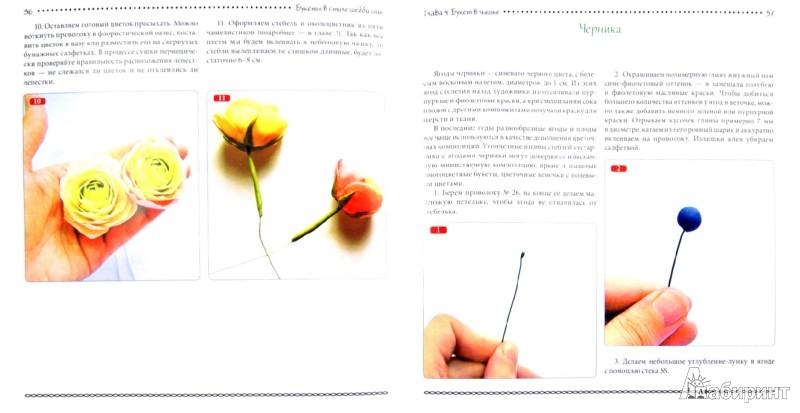 Иллюстрация 1 из 6 для Букеты в стиле шебби-шик - Евгения Волосова   Лабиринт - книги. Источник: Лабиринт