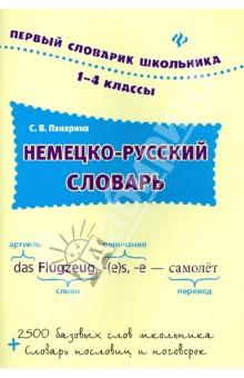 Немецко-русский словарь. 1-4 классы