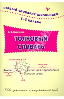 Толковый словарь. 1-4 классы