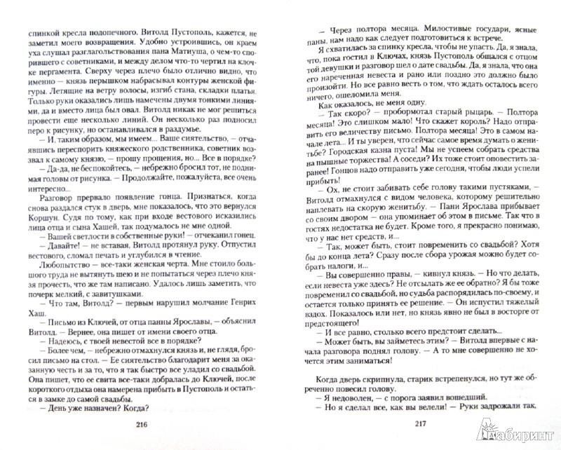 Иллюстрация 1 из 16 для Собачья работа - Галина Романова | Лабиринт - книги. Источник: Лабиринт