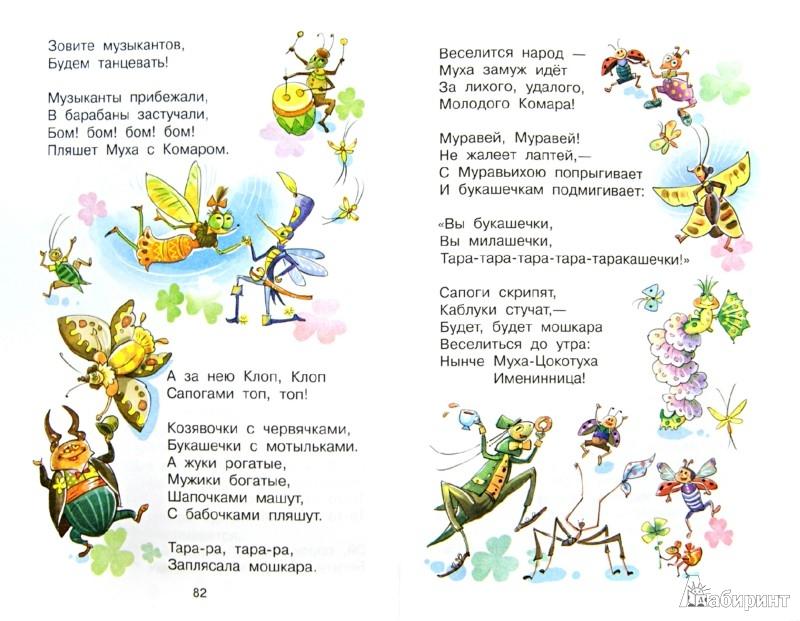 Иллюстрация 1 из 39 для Хрестоматия для старшей группы детского сада   Лабиринт - книги. Источник: Лабиринт