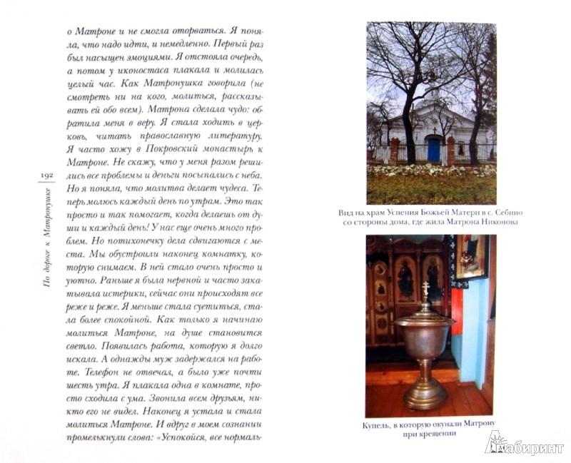 Иллюстрация 1 из 5 для По дороге к Матронушке - Ольга Иженякова | Лабиринт - книги. Источник: Лабиринт
