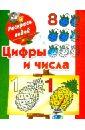 Двинина Людмила Владимировна Цифры и числа до 10