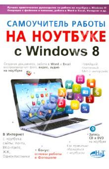 Самоучитель работы на ноутбуке с Windows 8Руководства по пользованию программами<br>Данная книга позволяет освоить работу на ноутбуке с нуля, даже без каких-либо предварительных компьютерных навыков. Практически все ноутбуки сейчас продаются с системой Windows 8, поэтому именно с этой системой и рассмотрены ноутбуки в данной книге. Начинается изложение с детальных правил пользования ноутбуком, правильного ухода за ним, а также общего описания его внутреннего и внешнего устройства. Далее приводится описание стандартных компьютерных технологий (Windows 8, Word, Excel, Интернет, Электронная почта) с учетом особенностей работы на ноутбуке. Особое внимание уделено новейшему плиточному интерфейсу Metro, используемом в Windows 8, и методике работы с ним.<br>Изюминкой книги являются следующие разделы: подключение ноутбука к телевизору и использование его в качестве универсального CD/DVD-плеера, домашний кинотеатр на базе ноутбука, сотовый телефон + ноутбук = мобильный Интернет (как подключить к ноутбуку сотовый телефон и настроить выход в Интернет через него (настройка GPRS-соединения), цифровая фотостудия на основе ноутбука (подключение цифрового фотоаппарата и работа с цифровыми фотографиями, редактирование фотографий в Photoshop и фотомонтаж), выход в Интернет через бесплатные точки доступа Wi-Fi (в кафе, торговых центрах, аэропортах и т.п.), контроль и правильная эксплуатация аккумуляторных батарей ноутбука, программа Skype для бесплатных звонков, а также многое другое. Приведен краткий путеводитель по интересным ресурсам Интернета. Рассказано, как завести себе странички В Контакте и на Одноклассниках.<br>Книга написана простым и доступным языком. Содержит множество наглядных иллюстраций. Лучший выбор для начинающих!<br>